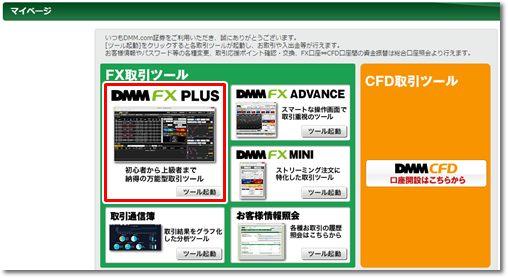 DMM マイページ